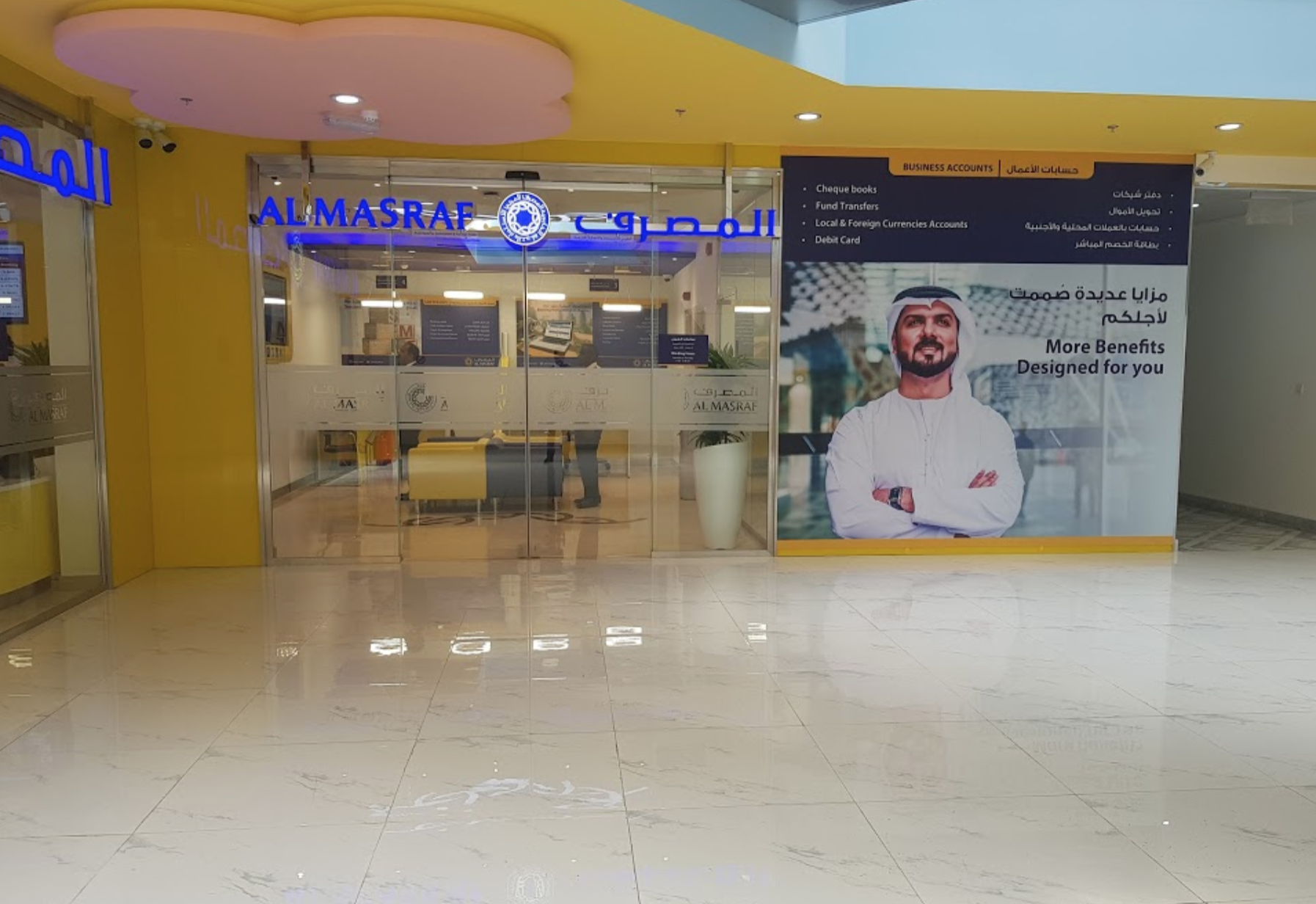 Al Masraf - Musaffah Branch
