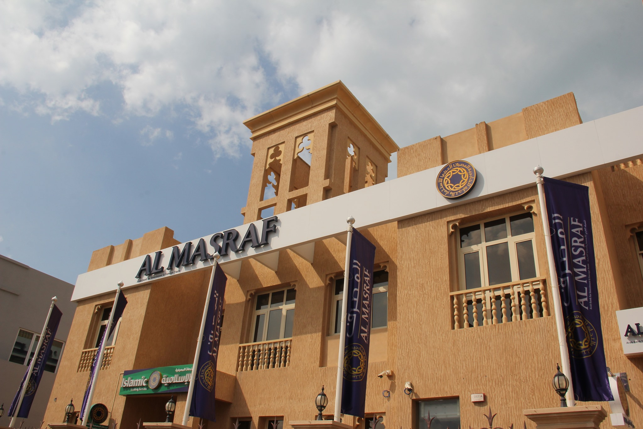 Al Masraf - Jumeirah Branch